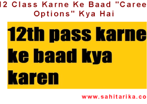 12 ke baadcareer option