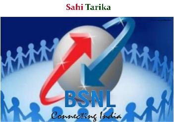 BSNL भी लाया अपना एक सस्ता प्लान, जानिये इसके बारे में