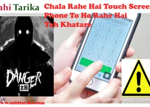 touchscreen ke khatare