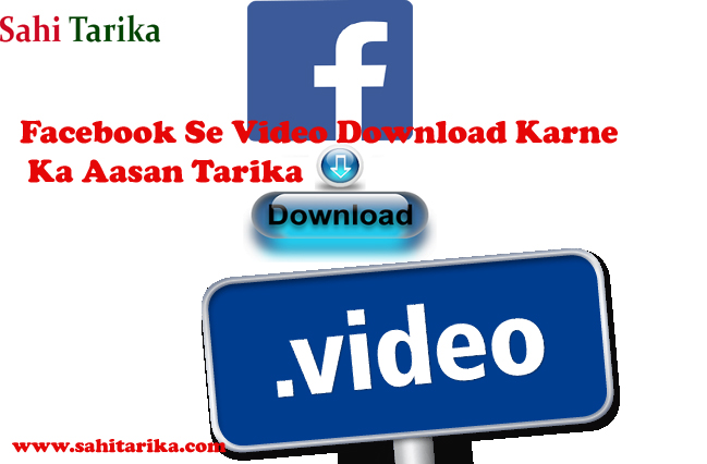 Facebook Se Video Download Karne Ka Aasan Tarika