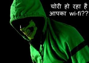 अगर चोरी हो रहा है आपका wi-fi, ऐसे पता करें कि कौन चुरा रहा है