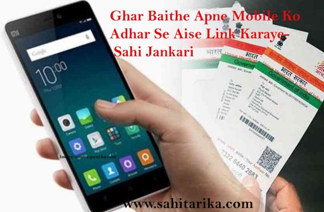 Ghar Baithe Apne Mobile Ko Adhar Se Aise Link Karaye- Sahi Jankari