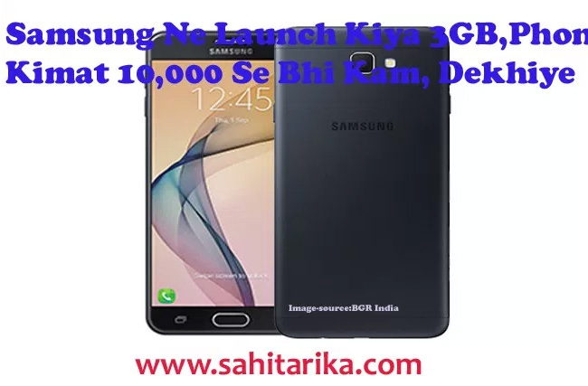 Samsung Ne Launch Kiya 3GB Phone Kimat 10,000 Se Bhi Kam