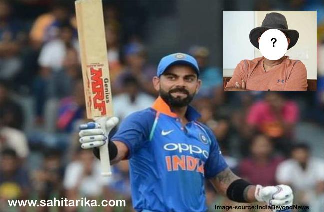 'टीम इंडिया को विराट जैसा कप्तान शायद ही कभी मिले'