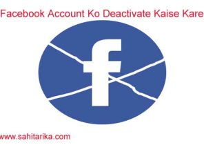 Facebook Account Ko Deactivate Kaise Kare-Hindi Mai Sahi Jankari