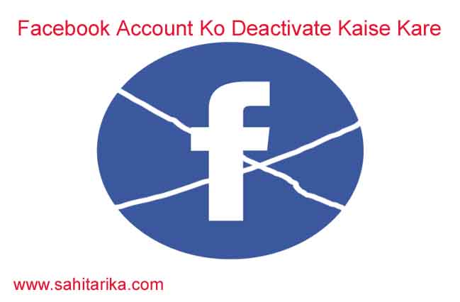 Facebook Account Ko Deactivate Kaise Kare-Hindi Mai Sahi Jankari