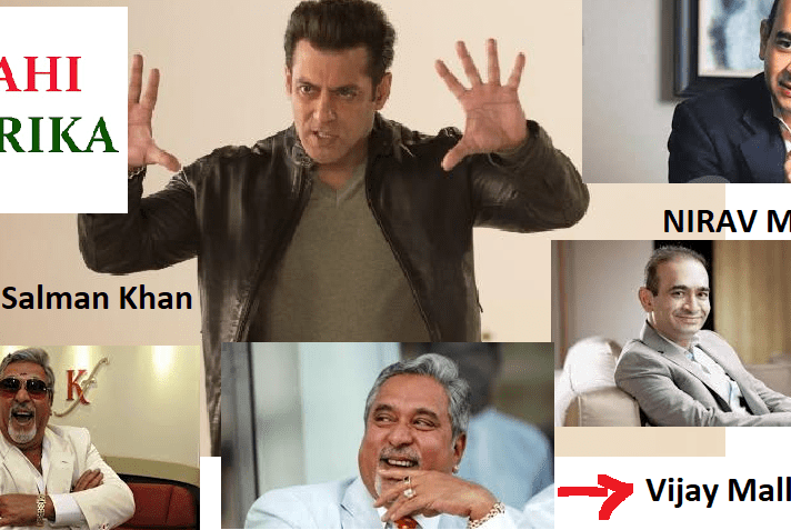 Salman Khan, Nirav Modi, Vijay Mallya