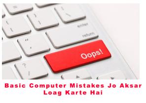 Basic Computer Mistakes Jo Aksar Loag Karte Hai