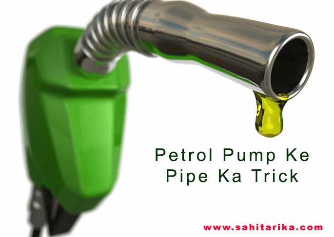 petrol pump ke Pipe Ka Trick