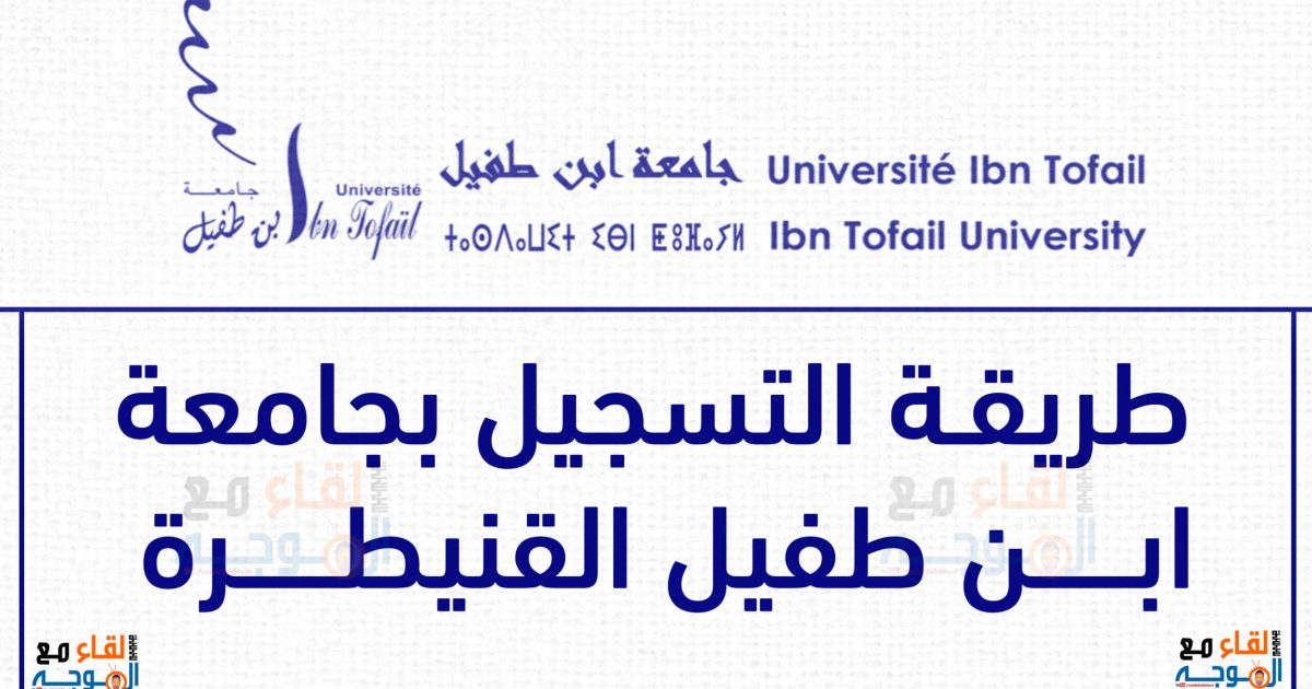Inscriptions - Université Ibn Tofail