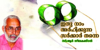 C R Neelakandan