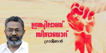 Saikatham Online Malayalam Magazin