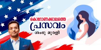 Saikatham Malayalam Online Magazine