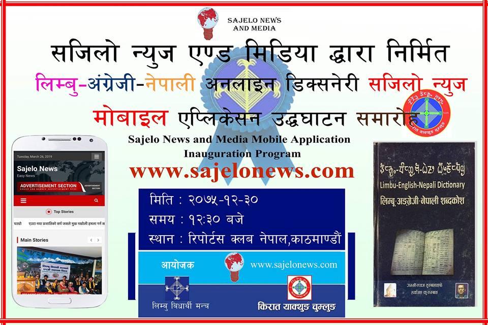 लिम्बु–अंग्रेजी–नेपाली अनलाइन डेक्सनेरी सार्वजनिक हुदै