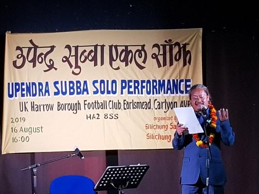 बेलायतमा कवि सुब्बाको क्रेज