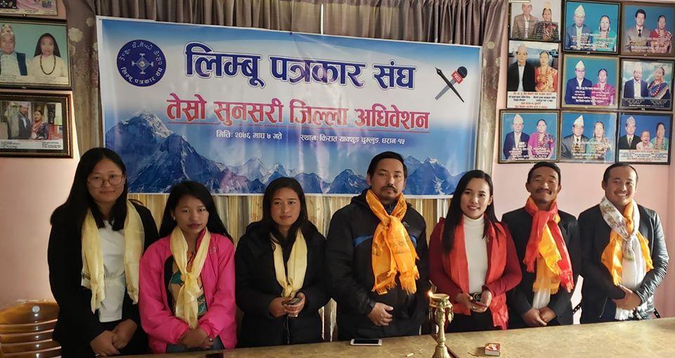 पत्रकार संघ सुनसरीको अधिवेशन