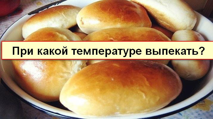 pri_kakoi_temperature_vipekat