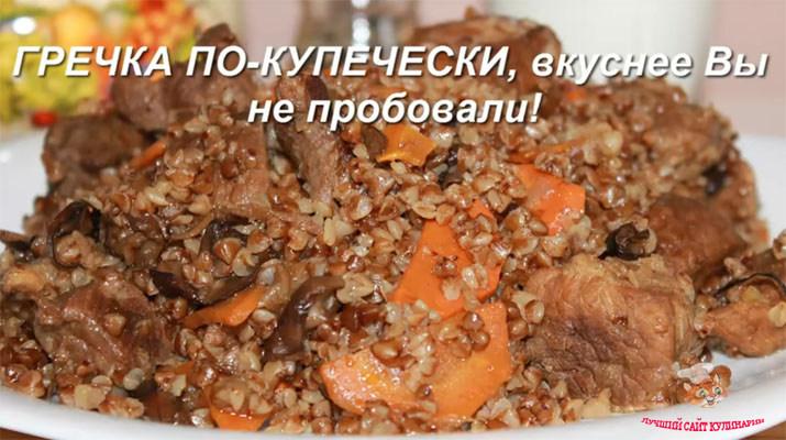 grechka-po-kupecheski4