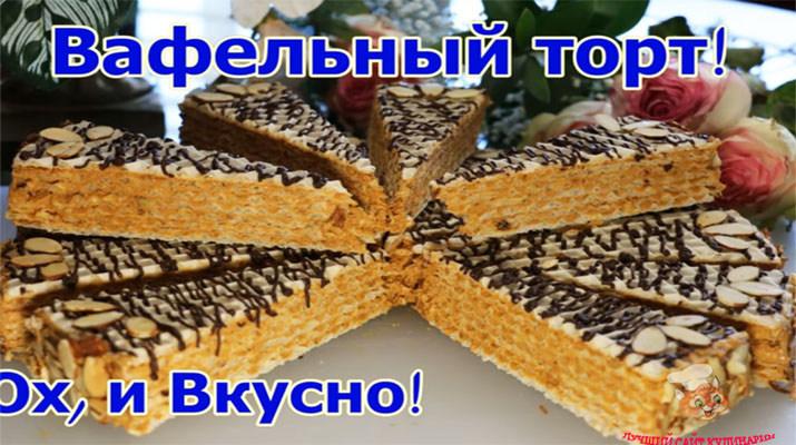 tort-iz-vafelnih-korgey-so-sgushenkoy