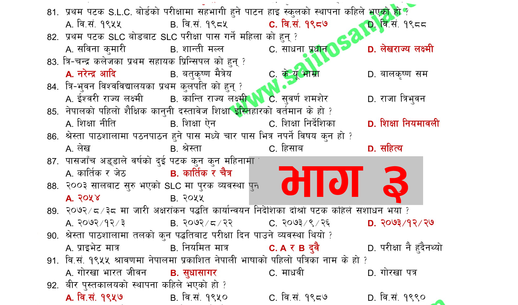 Stamps Objective Stamps Nepal