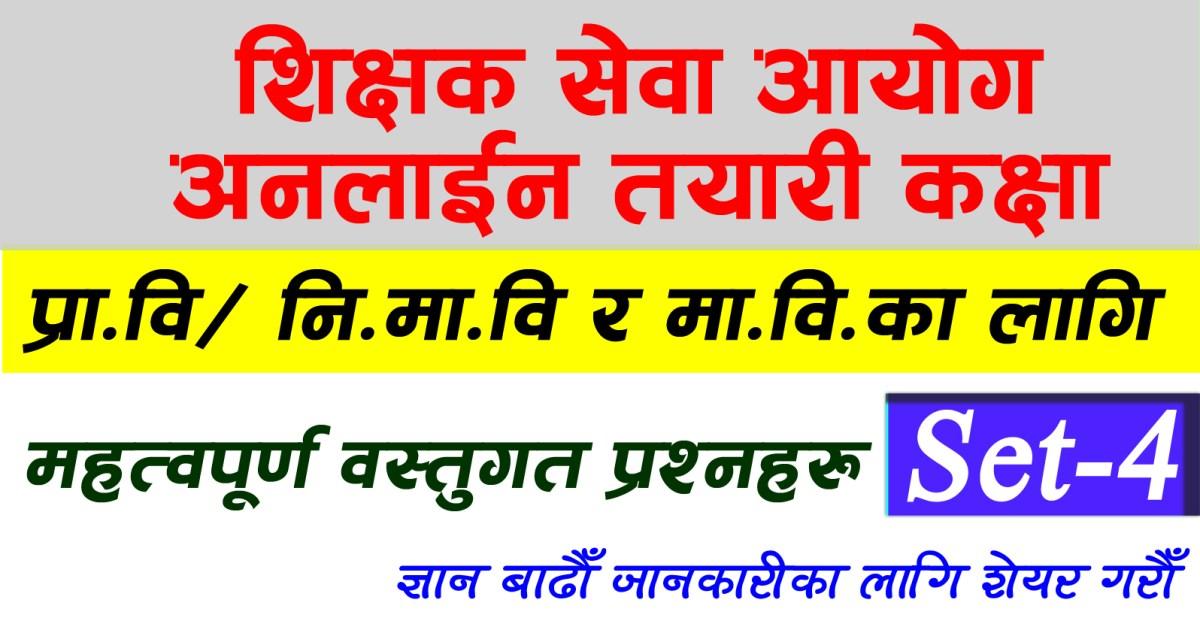 Shikshak Sewa Aayog