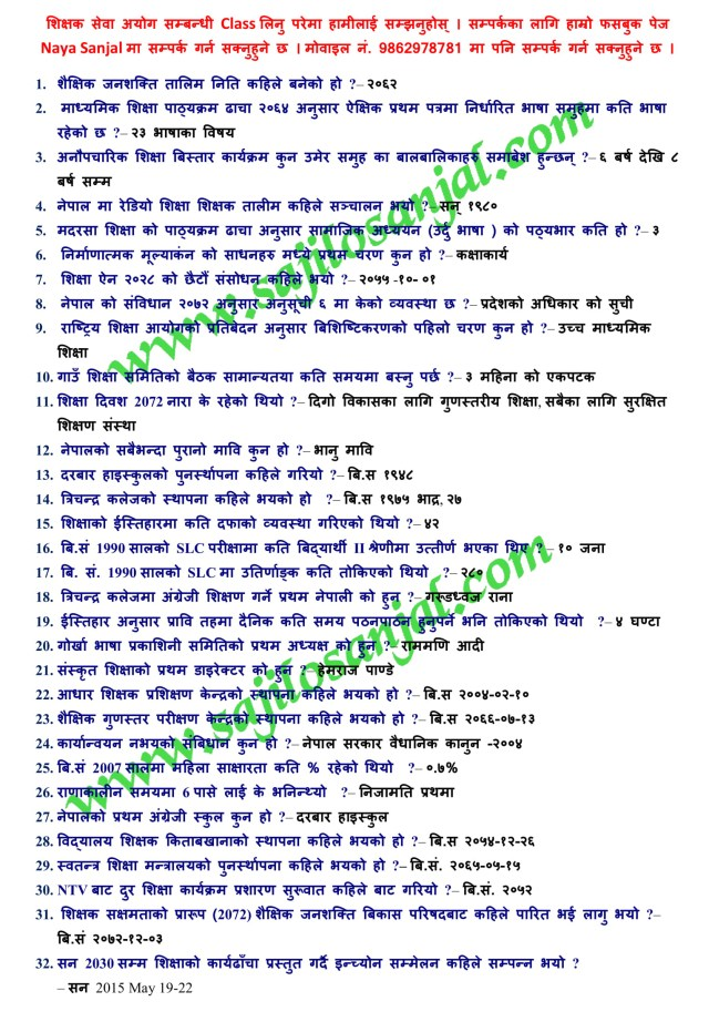 TSC Nepal Objective Questions, TSC Question Answer, TSC Objective question, TSC Objective question, www.tsc.gov.np exam center 2074,TSC Nepal Objective Questions, TSC Question Answer, TSC Objective question, TSC Objective question, www.tsc.gov.np exam center 2074,TSC Nepal Objective Questions, TSC Question Answer, TSC Objective question, TSC Objective question, www.tsc.gov.np exam center 2074,TSC Nepal Objective Questions, TSC Question Answer, TSC Objective question, TSC Objective question, www.tsc.gov.np exam center 2074,TSC Nepal Objective Questions, TSC Question Answer, TSC Objective question, TSC Objective question, www.tsc.gov.np exam center 2074,