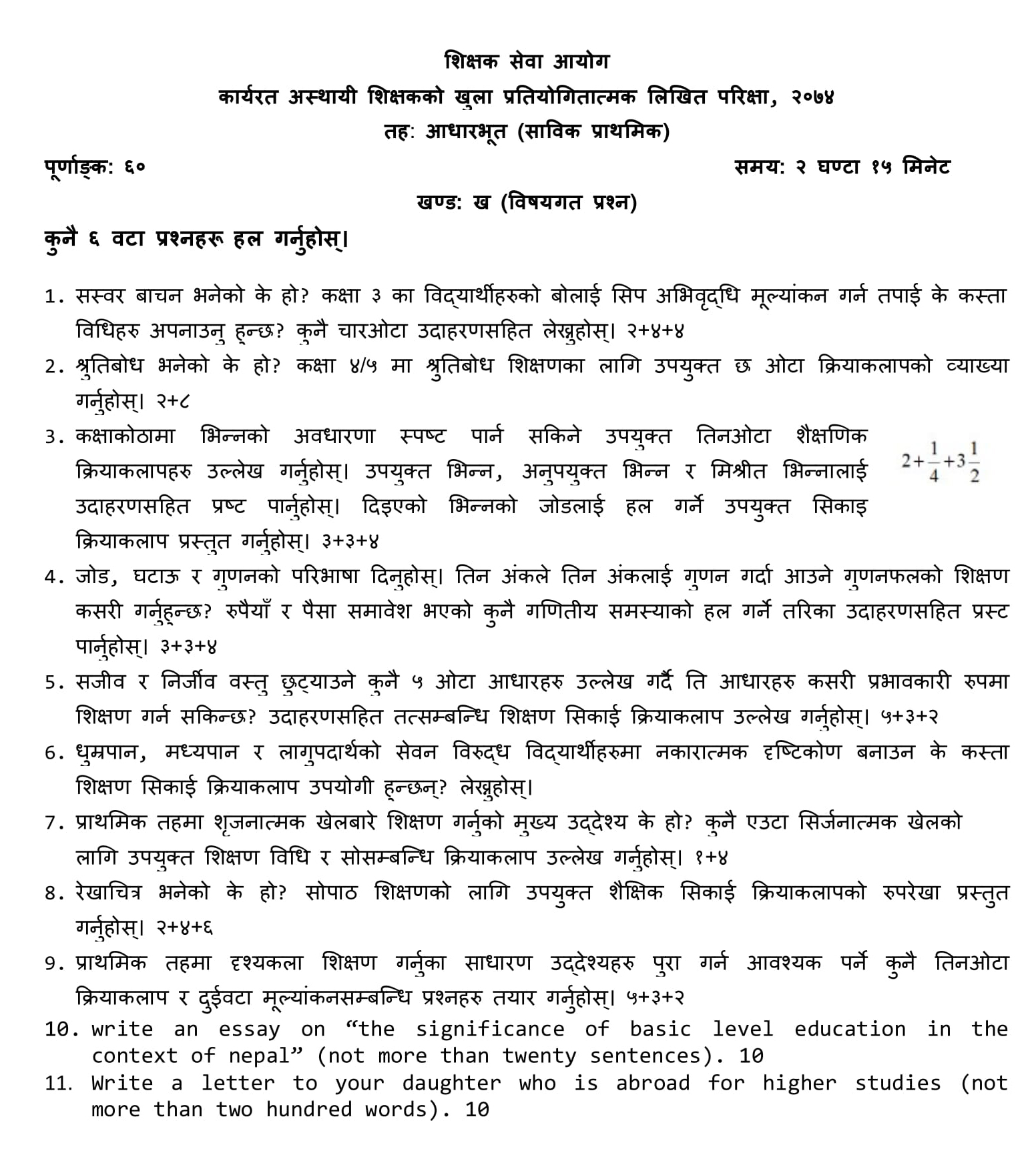 Online TSC Nepal Course Meanwhile in case you have any disorder about the TSC Nepal course and substance you can inbox your worry to us with the objective that we can deal with your worry as fast as time grants. Finally we should need to express outright best of fortunes in light of a legitimate concern for Sajilo Sanjal family for your achievement in the best in class teacher advantage commission Nepal exam.