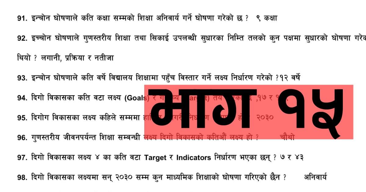 TSC Nepal Objective Questions, TSC Question Answer, TSC Objective question, TSC Objective question, www.tsc.gov.np exam center 2074, TSc Nepal, TSC Question