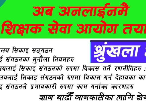shikshak sewa aayog form, TSC Nepal, TSC Nepal Advertisement, TSC Nepal form, TSC Nepal New Advertisement Notice, TSC online application, TSC Nepal Objective Questions, TSC Question Answer, TSC Objective question, TSC Objective question, www.tsc.gov.np exam center 2074, TSc Nepal, TSC Question, tsc Nepal question 2075, tsc question answer, shikshak sewa aayog question