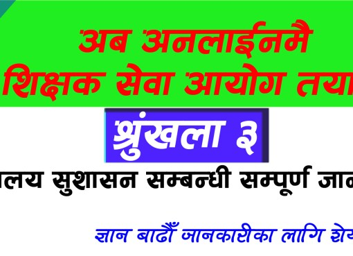 lshikshak sewa aayog form, TSC Nepal, TSC Nepal Advertisement, TSC Nepal form, TSC Nepal New Advertisement Notice, TSC online application,
