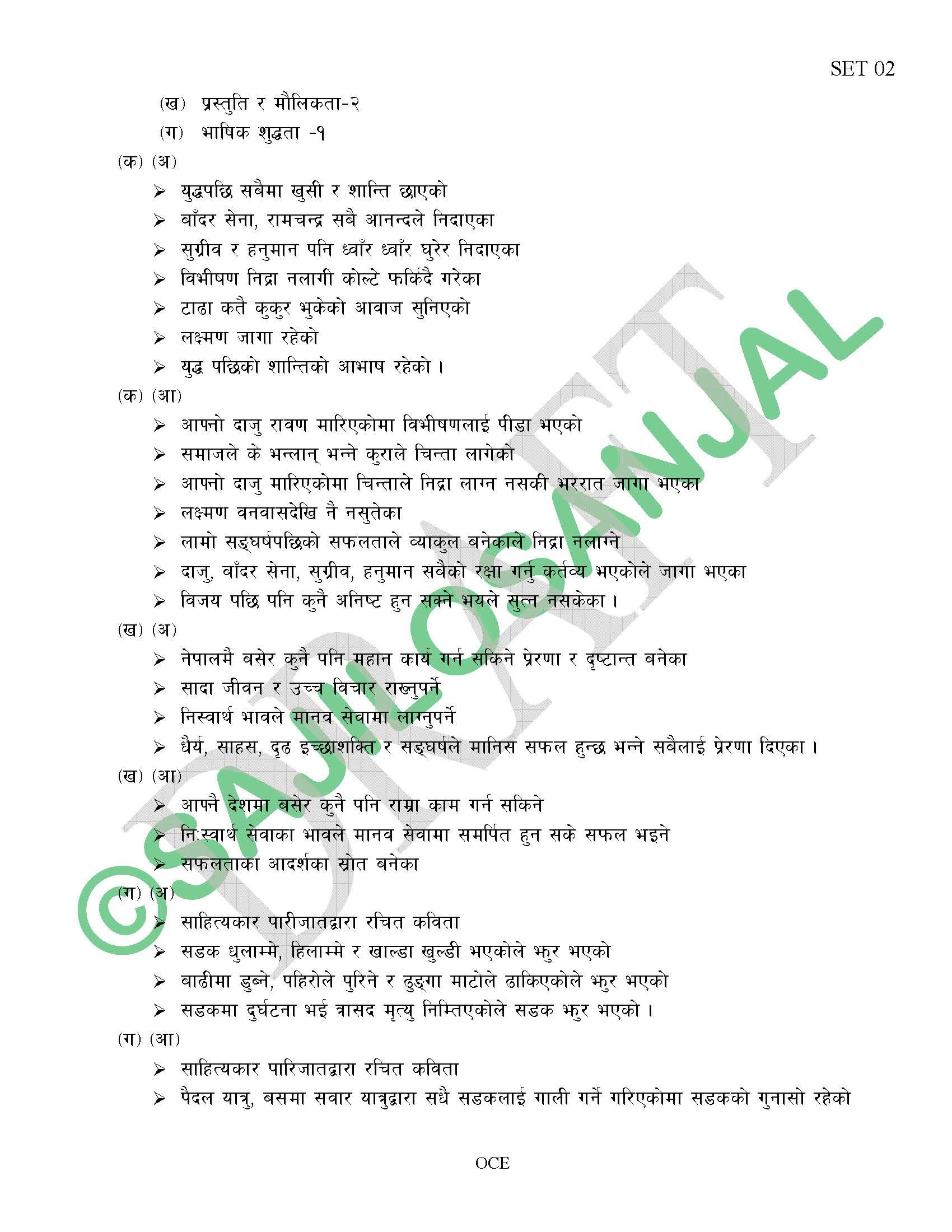 see model question 2074 Nepali,  slc model questions of Nepali with answers,  see Nepali model question 2074,  see Nepali model question,  see questions Nepali,    see model question 2075 Nepali,  see model question 2074 Nepali,  see model question 2074 pdf,  see model questions of compulsory Nepali,  see compulsory Nepali,  see model question 2074 Nepali,  see questions of Nepali, see Nepali questions,  see model questions Nepali,  see questions 2074 Nepali,  see model questions Nepali 2074,  see model questions for Nepali,  see Nepali questions,  see questions Nepali,  see Nepali questions,  see practice questions Nepali,  see model questions Nepali,  see model questions of Nepali,  see questions of Nepali,  see model questions of Nepali with answers,  see Nepali questions,  see model questions Nepali,      see model questions 2074,  see questions 2075,  see questions model ,,  model question 2074,  see questions 2074,  see all questions, see draft questions,  www.see questions.com,  see model questions computer,  see draft questions 2074,  see model questions for 2074,  see entrance questions,  questions for see,  see 2074 questions and answers,  see sample questions see set questions,  see questions paper 2074,  see questions paper,  see practice questions,  see model questions 2074 pdf,  see practice questions 2075,   see model questions 2074 download,    see model question 2075 Nepali,  see model question 2074 Nepali,  see model question 2074 pdf,  see model questions of compulsory Nepali,  see compulsory Nepali ,  see model question 2074 Nepali,  see questions of Nepali,  see Nepali questions, see model questions Nepali,  see questions 2074 Nepali,  see model questions Nepali 2074,  see model questions for Nepali, see Nepali questions,  see questions Nepali,  see Nepali questions,  see practice questions Nepali,  see model questions Nepali,  see model questions of Nepali, s ee questions of Nepali,  see model questions of Nepali with answers,  see Nepali quest