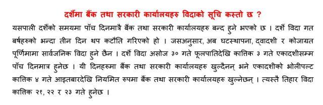 Dashain & Tihar Festival 2018 Holiday – Sajilo Sanjal