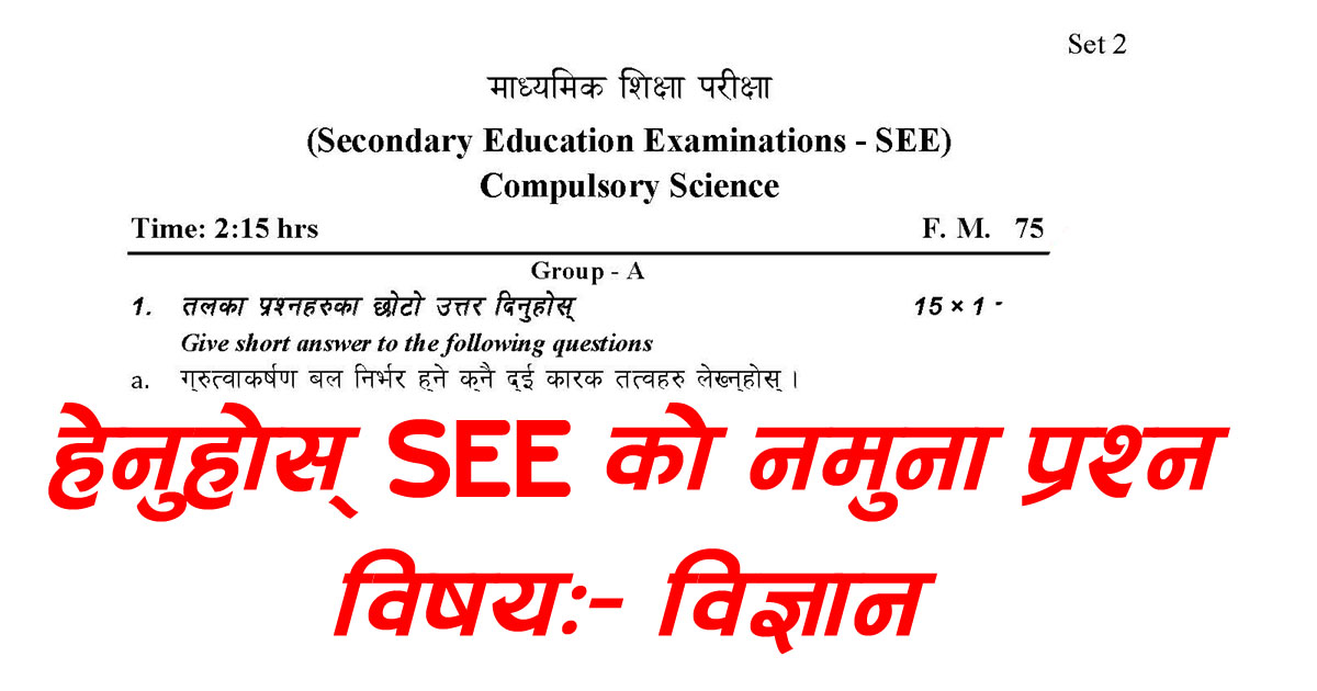 SEE Model Question Paper Science || SEE Questions Set Science