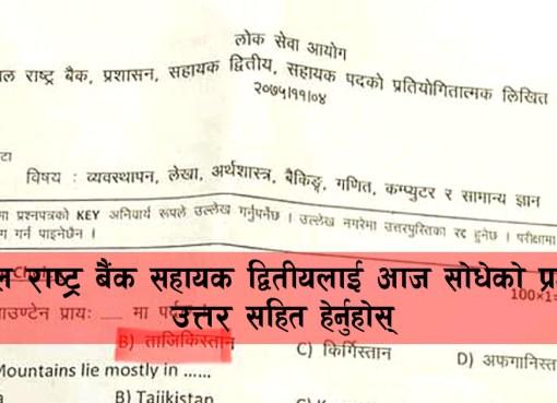 NRB exam, Nepal Rastra Bank exam, NRB, Nepal Rastra Bank, NRB exam question, Nepal Rastra Bank exam question, NRB question, Nepal Rastra Bank question,