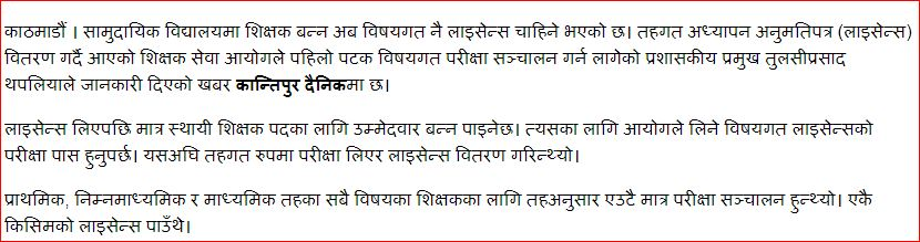 edu khabar, education khabar, edu news, education, education Nepal, shikshak sewa aayog, shikshak sewa aayog nepal, shikshak sewa aayog 2075, shikshak, sewa, aayog, tsc Nepal, tsc.gov.np, tsc.gov.np bigyapan, bigyapan tsc