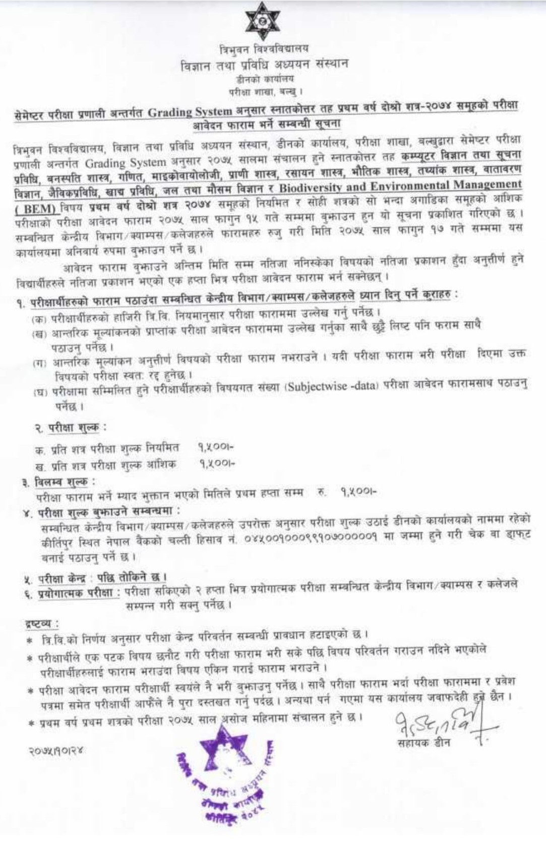 Tribhuvan University MSc, Tribhuvan University Master of Science, Tribhuvan University Form Fill Up Notice, Tribhuvan University MSc Second Semester, Master of Science, MSc, Master of Science Form Fill Up Notice, MSc Form Fill Up Notice, Tu Form Fill Up Notice, Form Fill Up Notice,
