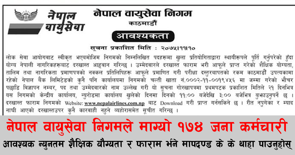 Nepal Airlines Job Vacancy-Nepal Airlines - Nepal Airlines