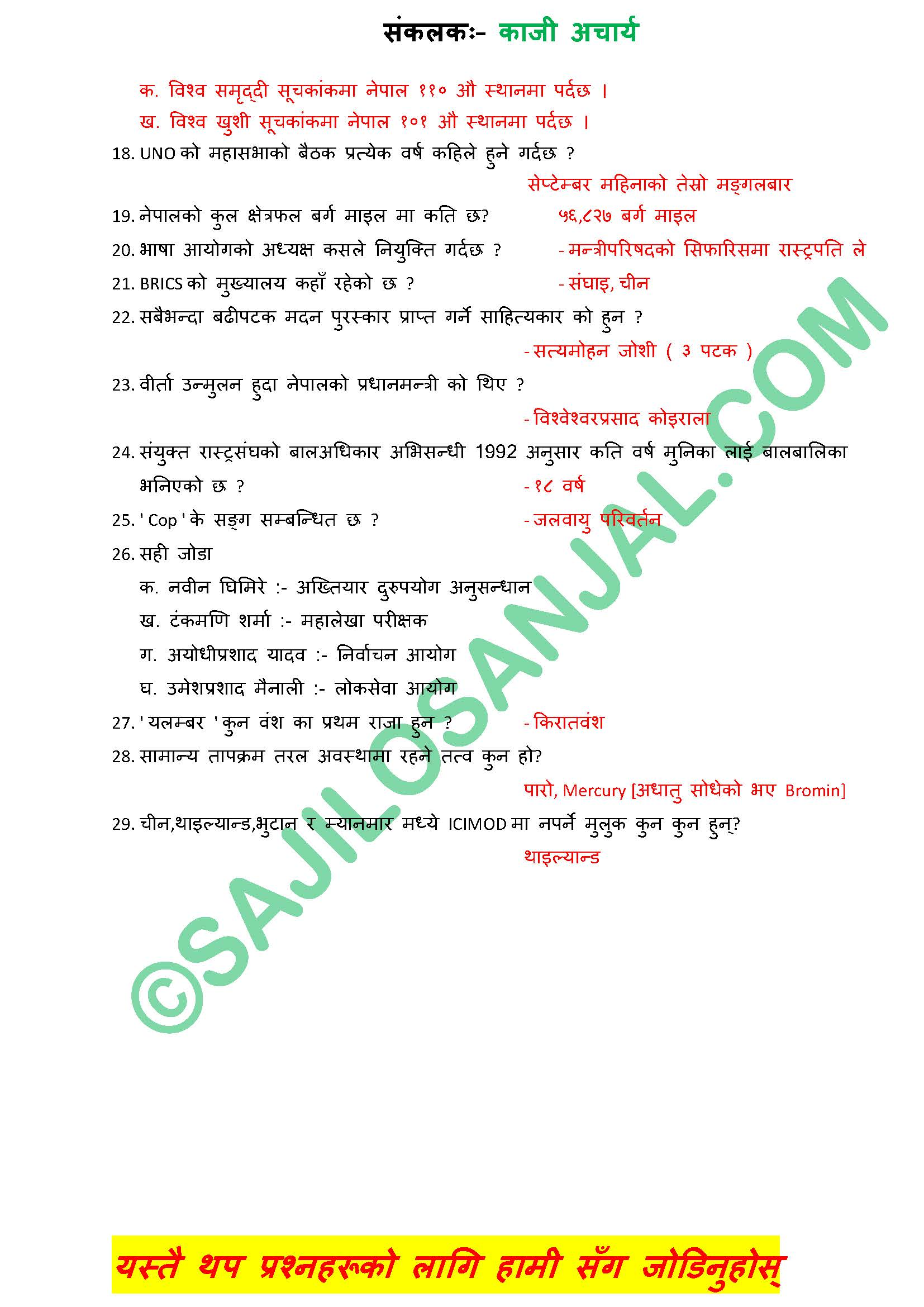 officer question answer officer question, lok sewa question,  lok officer question shakha adhikrit question