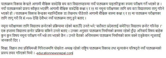 edu khabar,  education khabar, education news,  sajilosanjal, sajilo, sanjai, education, nepal education,  pathekram, pathekram bikash kendra, pathekram bikash