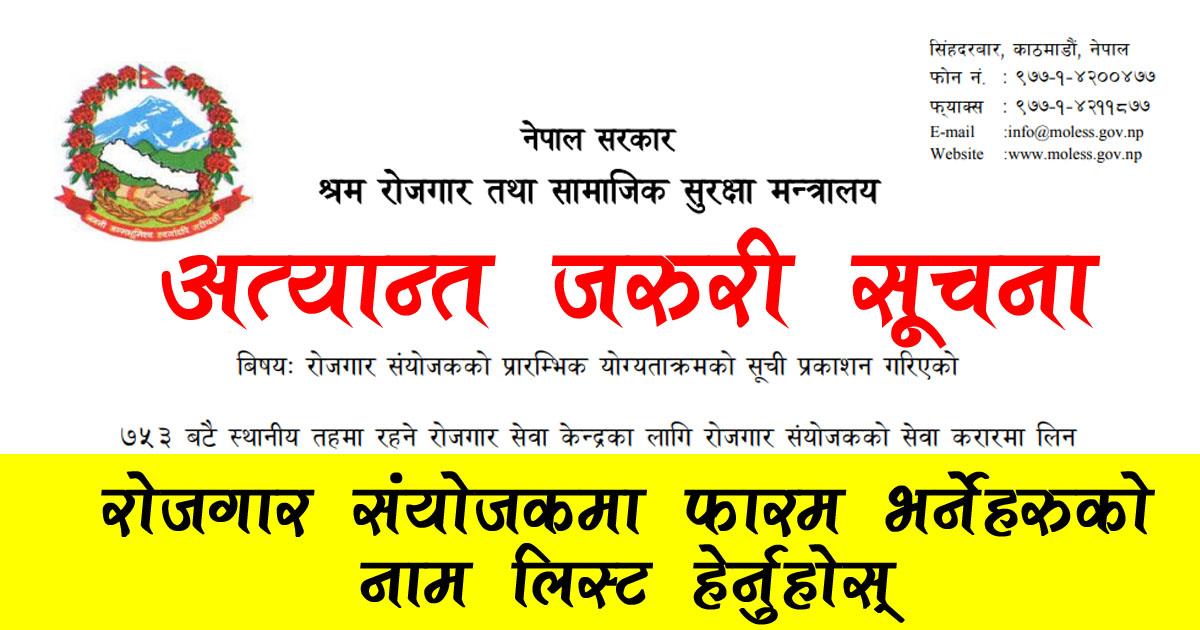 www.pmep.gov.np, www.pmep.gov.np name list, pmep name list, pmep.gov.np name list, name list pmep, rojgari samyojak, samyojak rojgari, rojari samyogak nepal,