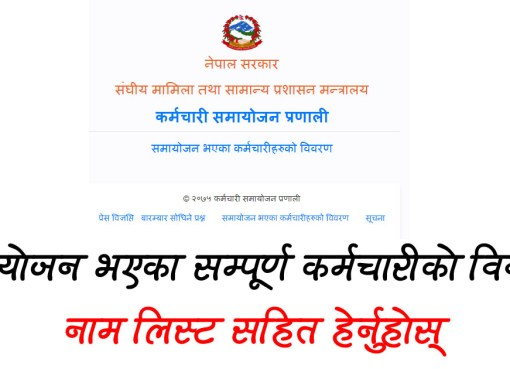 How to check Karmachari Samayojan Name list  Karmachari samayojan name list published by Nepal Gov. Ministry of Federal Affairs and General Administration Office. This office published Government Employees Name list www.samayojan.gov.np and www.mofaga.govKarmachari Samayojan Name List -samayojan.gov.np.np in this site. How to check Karmachari Samayojan Name list Kharidar You can view your Samayojan Name list Nayab Subba Via your Mobile and Computer. Once the Samayojan Name list officially published by  Nepal Government, Ministry of Federal Affairs and General Administration . Check Nayab Subba Samayojan Name list all Nepal Gov. employee Ministry of Federal Affairs and General Administration official website http://mofaga.gov.np/ and https://samayojan.gov.np/ Karmachari Samayojan Name list Nayab Subba Karmachari Samayojan Name list Kharidar