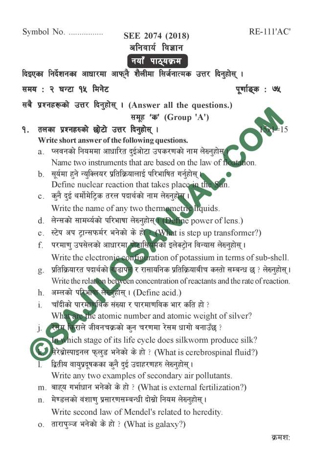 SEE Model Question Science - SEE Exam Question Paper