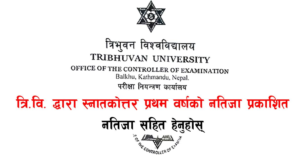 LL M 1 st Years 2075 Result, Tribhuvan UniversityLL M 1 st Years, tu resulst, tu result 2075, tu result with marksheet