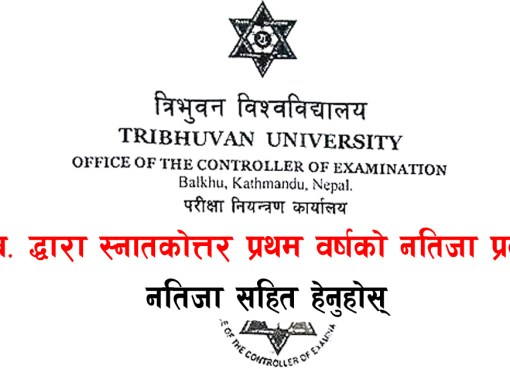LL M 1 st Years 2075 Result, Tribhuvan University LL M 1 st Years, tu resulst,  tu result 2075,  tu result with marksheet