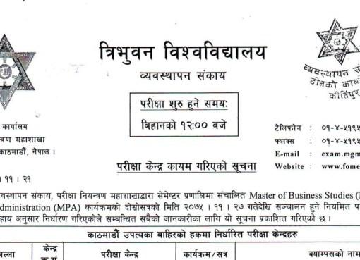 MBS and MPA Second Semester Regular Examination Center