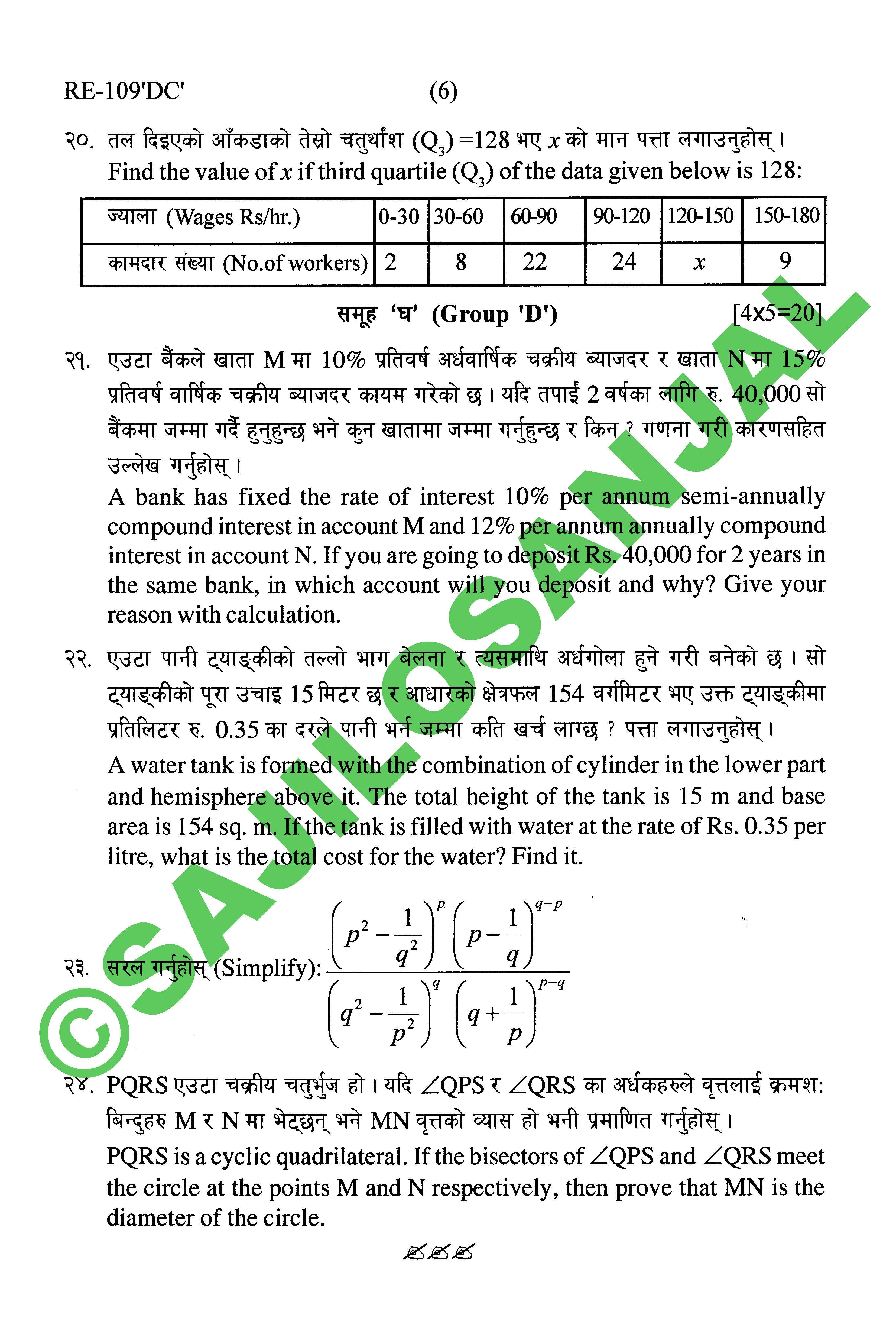 SEE Model Question Paper Mathematics || SEE Questions Set Mathematics