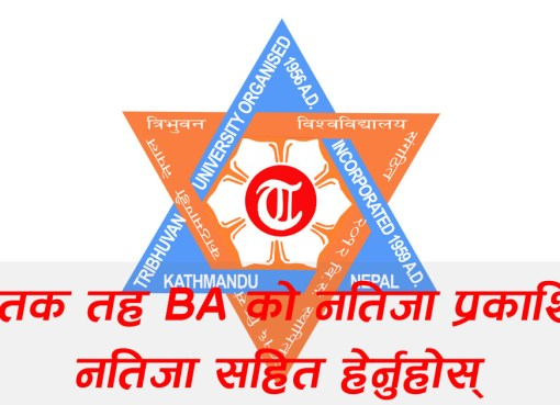 ba exam result, 3 years 2nd BA exam result, 2nd years BA exam result, 3 years BA exam result, TU ba exam result, TU 3 years 2nd BA exam result, TU 2nd years BA exam result, TU 3 years BA exam result, Tribhuvan University ba exam result, Tribhuvan University 3 years 2nd BA exam result, Tribhuvan University 2nd years BA exam result, Tribhuvan University exam result, Tribhuvan University BA exam result 2019,