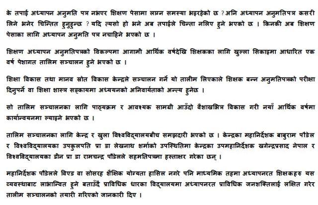 edu khabar, education khabar, अध्यापन अनुमति, अध्यापन, अनुमति, अध्यापन अनुमति पत्र, शिक्षक, शिक्षक नेपाल