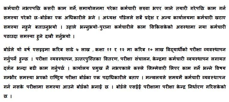 neb note,  neb,  neb exam,  neb.gov.np, neb.gov.np note,  neb.gov.np exam,  neb.gov.np nepal