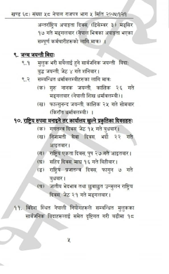 Nepal Rajpatra Bhag 5 , नेपाल राजपत्र भाग ५, Nepal Rajpatra , नेपाल राजपत्र , Nepal Rajpatra 2075 , नेपाल राजपत्र २०७६, Nepal Rajpatra 2076 bida suchi, 2075 holiday, २०७६ का सार्वजनिक विदाहरू, सार्वजनिक विदा, सार्वजनिक विदा २०७६, Bidha suchi 2076, Bidha Suchi nepal